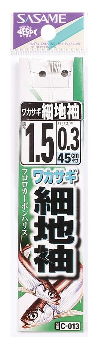 【Cpost】ササメ C-013 ワカサギ 細地袖 (茶)糸付
