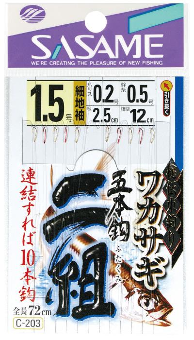 【Cpost】ササメ ワカサギ 二組 C-203 (hd-c203-1)