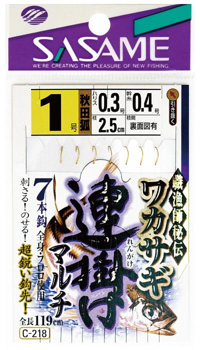 【Cpost】ササメ ワカサギ 連掛けマルチ C-218 (hd-c218-1)