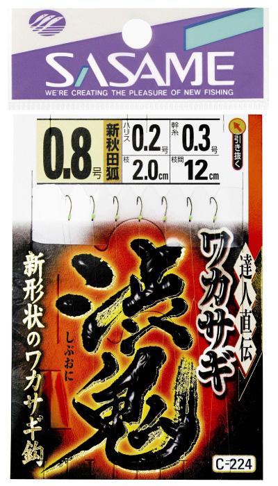 【Cpost】ササメ ワカサギ 渋鬼 C-224 [hd-c224-1]