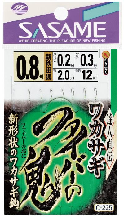 【Cpost】ササメ ワカサギ ファイバーの鬼 C-225 (hd-c225-1)