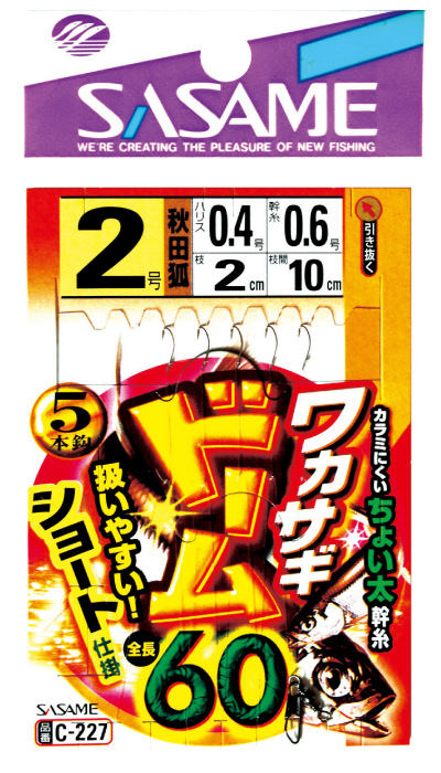 【Cpost】ササメ ワカサギ ドーム60 c-227 (hd-c227-1)