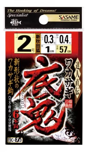 【Cpost】ササメ ワカサギ底鬼6本鈎 C-233
