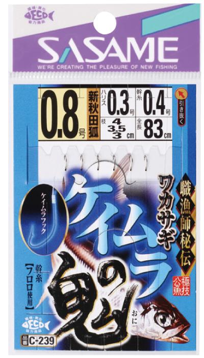 【Cpost】ササメ ワカサギ ケイムラの鬼 C-239 [hd-c239-1]