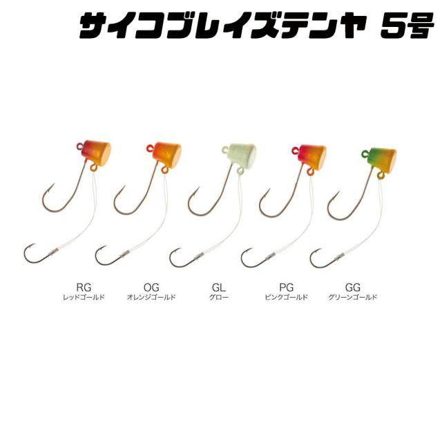 【Cpost】CLA013 サイコブレイズテンヤ 5号(hd-cla013-5)