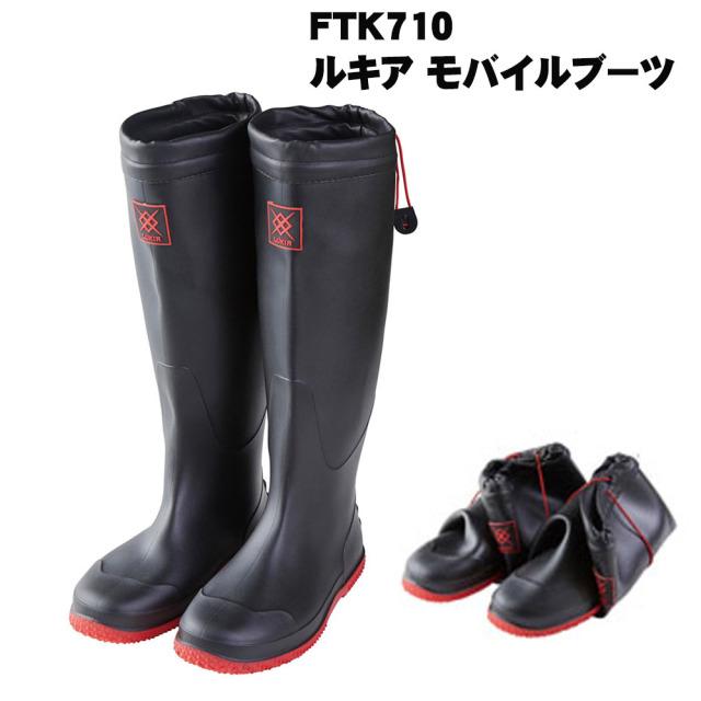 プロマリン (PROMARINE) FTK710 ルキア モバイルブーツ(hd-ftk710)