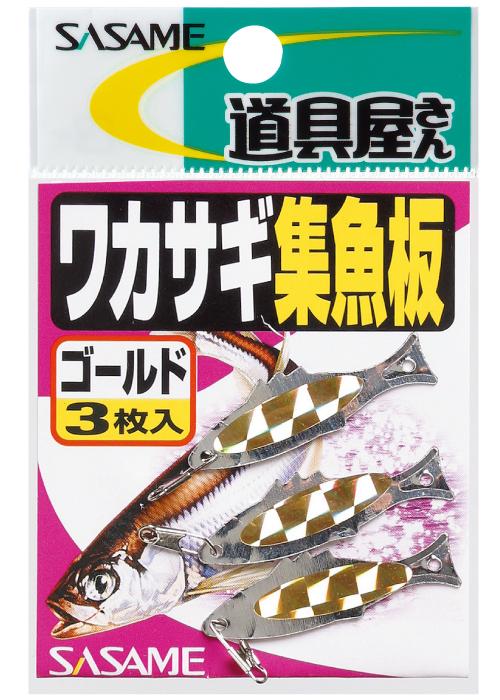 【Cpost】ササメ ワカサギ集魚板 P-210