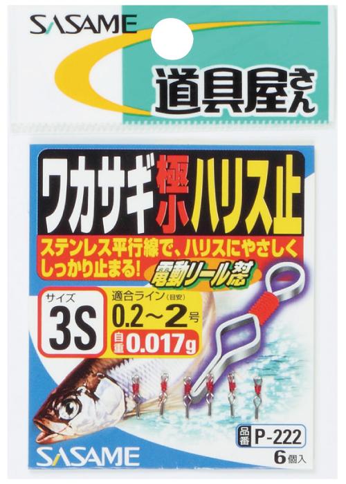 【Cpost】ササメ ワカサギ 極小 ハリス止 P-222 [hd-p222]
