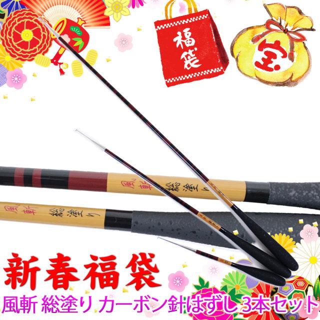 【2019年へら福袋】風斬 総塗り カーボン針はずし 3本セット (hera-2019-fuku03)