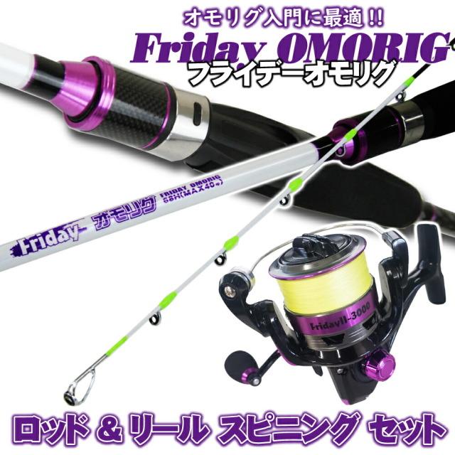 Friday(フライデー) オモリグ ロッド & リール スピニング セット (ikametal-004)