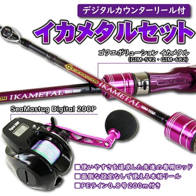 デジタルカウンターリール付イカメタルセット(ikametal-005)