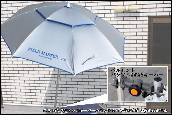 14'NEW!【ダイシン】FIELD MASTER 90 クランクシャフト + 【ベルモント】パラソル2WAYキーパー MR-100 (50210-hd-081004s)