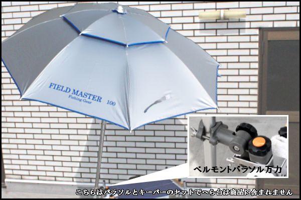 14'NEW!【ダイシン】FIELD MASTER90/クランクシャフト + 【ベルモント】パラソル万力ダイキャスト MR-103