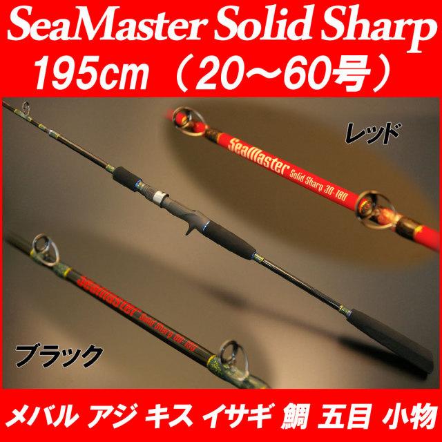 ☆ポイント5倍☆15' グラス無垢ライトゲームロッド SeaMaster Solid Sharp/シーマスター ソリッドシャープ 30-195 (220103)