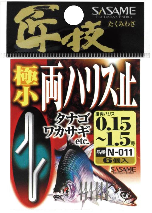 【Cpost】ササメ 匠技 極小両ハリス止 N-011 (sasame-061741)