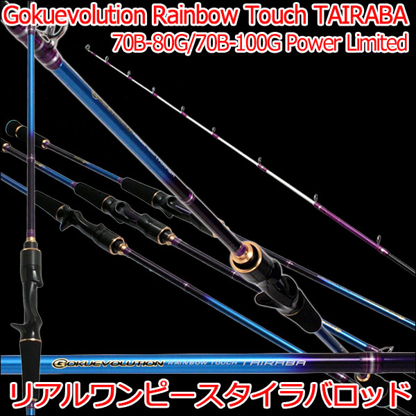 ☆ポイント5倍☆ワンピースタイラバロッド Gokuevolution Rainbow Touch TAIRABA Power Limited 70B-80G/70B-100G (90268)