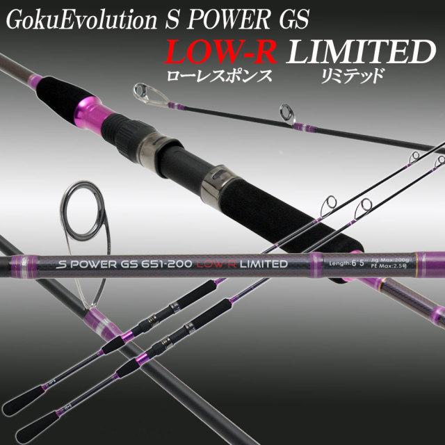 【アウトレット】竿袋なし ジギングロッド ゴクエボリューション Gokuevolution S POWER GS 642-230 ローレスポンス LIMITED 200サイズ(out-no-90276) 釣り竿
