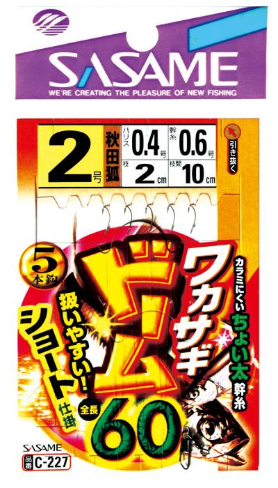 【Cpost】ササメ ワカサギ ドーム60 c-227 (sasame-c227)