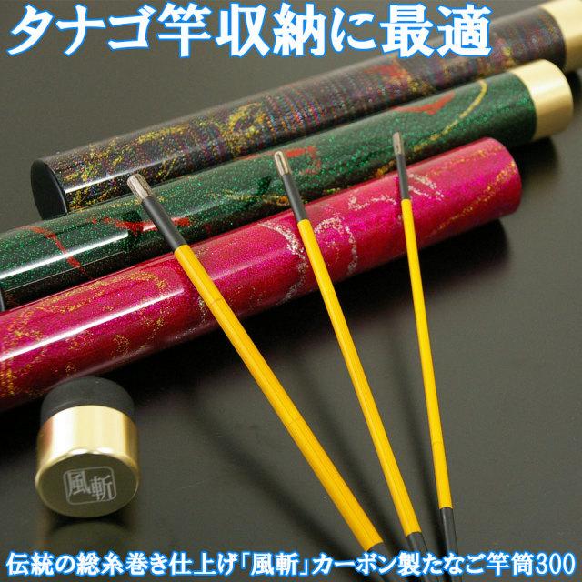 「風斬」カーボン製たなご竿筒300 [50232-300-1] 伝統の総糸巻き仕上げ