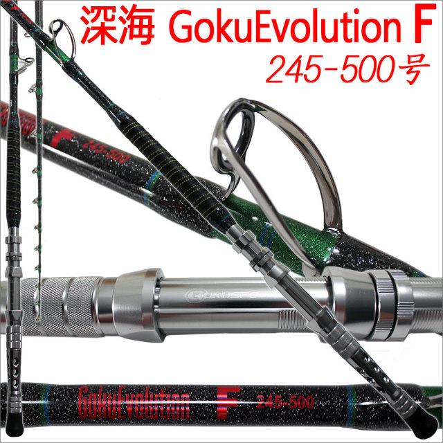 ☆ポイント5倍☆深海総糸巻 GokuEvolution(ゴクエボリューション) F 245-500(250~600号)(90072)