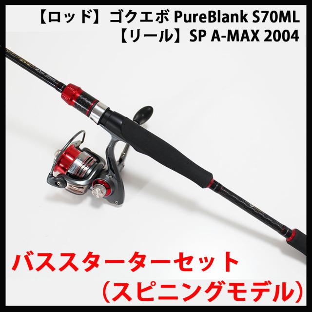 バスフィッシングスターターセットS70ML【ゴクエボ PureBlank S70ML&スポーツライン SP A-MAX 2004 (160006-hd-019972s)
