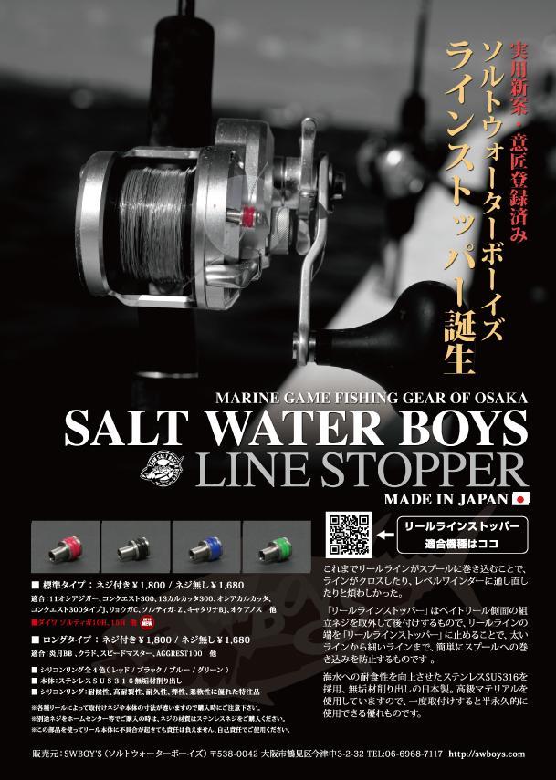 【Cpost】SWB リールラインストッパーロング ネジ付 レッド/ブルー (hd-026)