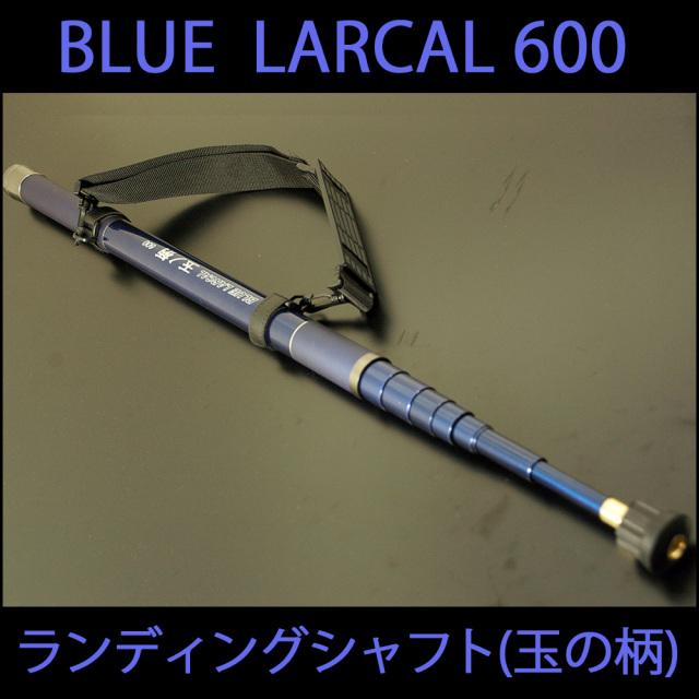 ☆ポイント5倍☆小継玉の柄 BLUE LARCAL 600 (柄のみ) (190138-600)