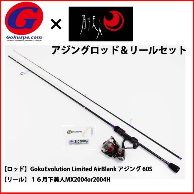アジングセット 【ハイエンドモデル】 GokuEvolution Limited AirBlank アジング 60S&16月下美人MX2004or2004H (90271-da-032)