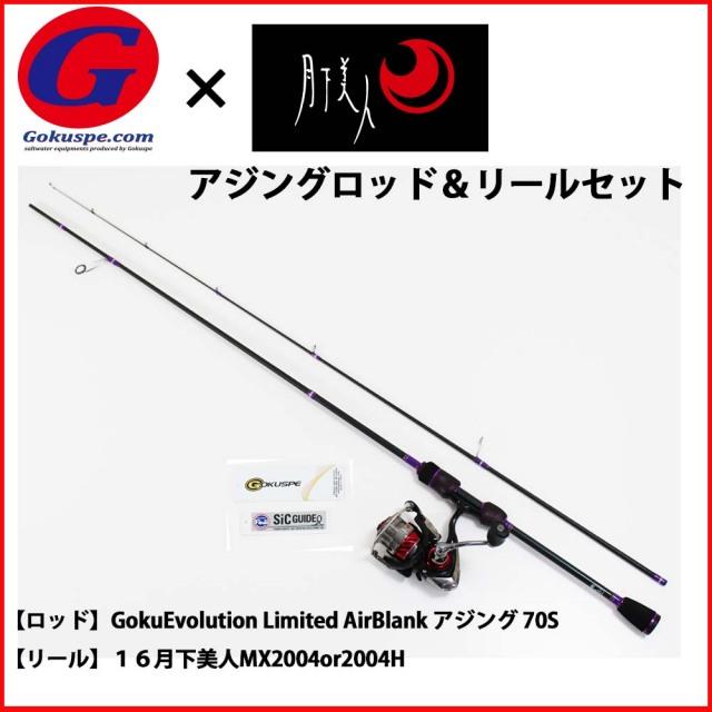 アジングセット 【ハイエンドモデル】 GokuEvolution Limited AirBlank アジング 70S&16月下美人MX2004or2004H (90272-da-032)