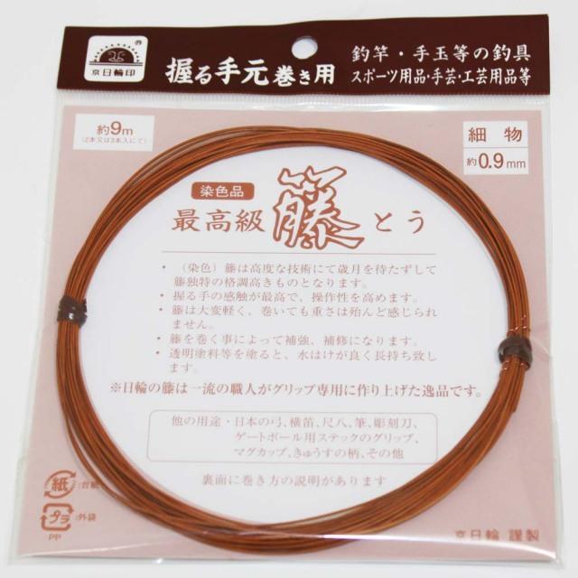【Cpost】日輪 籐 染色 細 9m (nichi-101104)※