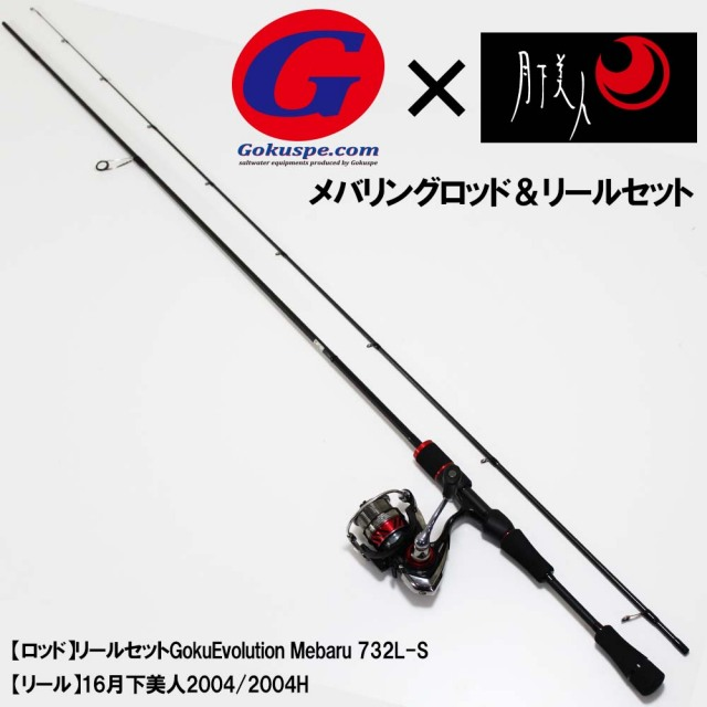 メバリングセット【ハイエンドモデル】GokuEvolution Mebaru732L-S&16月下美人MX2004or2004H (90317-da-032)