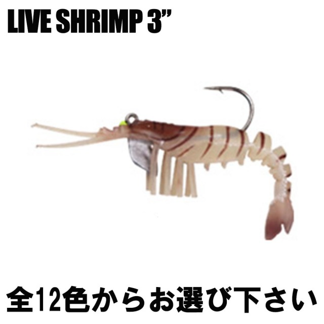 "【Cpost】リアルなアクション ECOODA ライブシュリンプ3"" (LIVE SHRIMP) (basic-live3)"