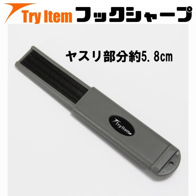 【Cpost】トライアイテム (Try Item) フックシャープ (basic-450041)