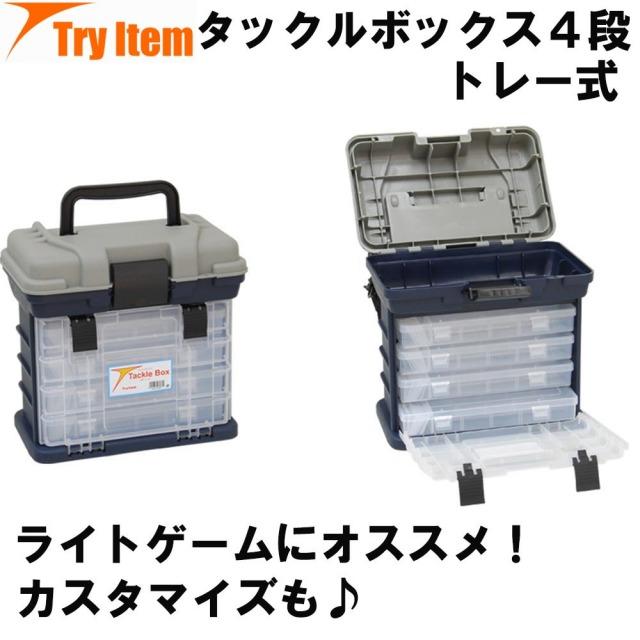 トライアイテム 【Try Item】 タックルボックス4段 トレー式 (basic-230339)