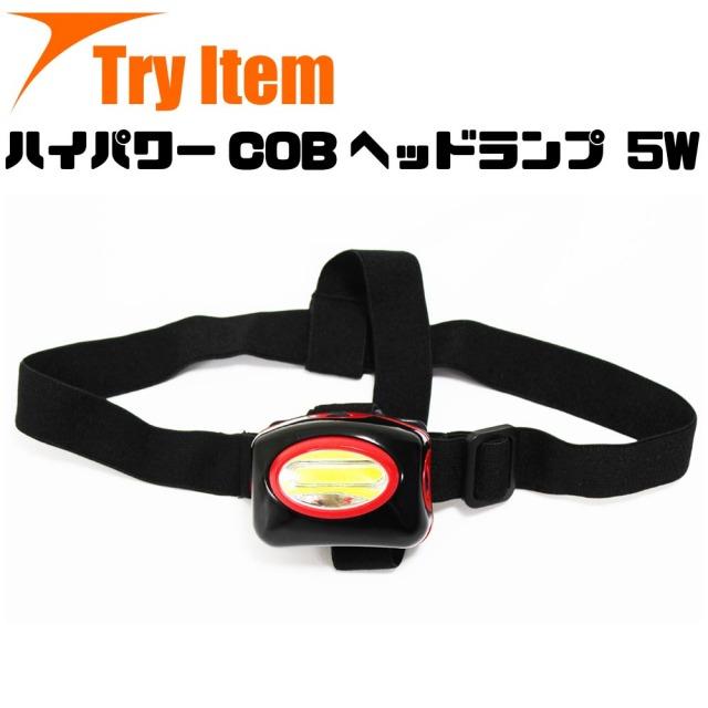 トライアイテム 【Try Item】 ハイパワーCOBヘッドランプ 5W (basic-240949)