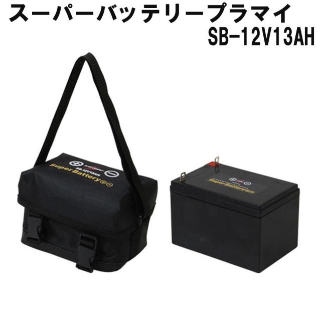 ベイシック スーパーバッテリープラマイ SB-12V13AH (basic-650250)