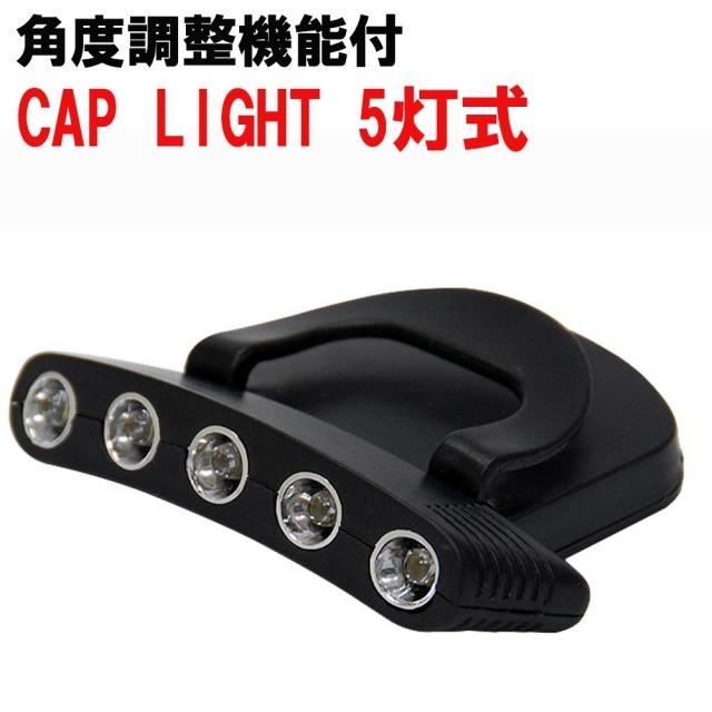 【Cpost】角度調整付 CAP LIgHT 5灯式 (basic-240666)