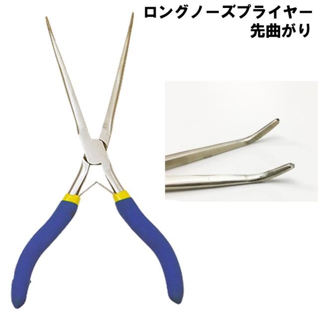 【Cpost】トライアイテム 【Try Item】 ロングノーズプライヤー先曲がり (basic-160360)