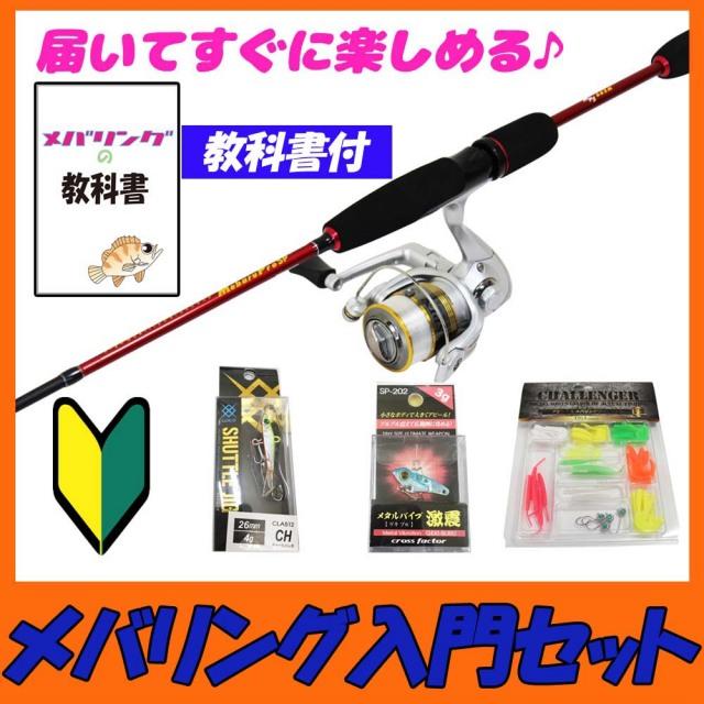 釣り場に直行 メバリング入門セット 【lightgameset003】