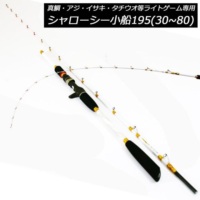 ☆ポイント5倍☆超高感度先調LT・シャローシー小船195 (30~80号) (110063)