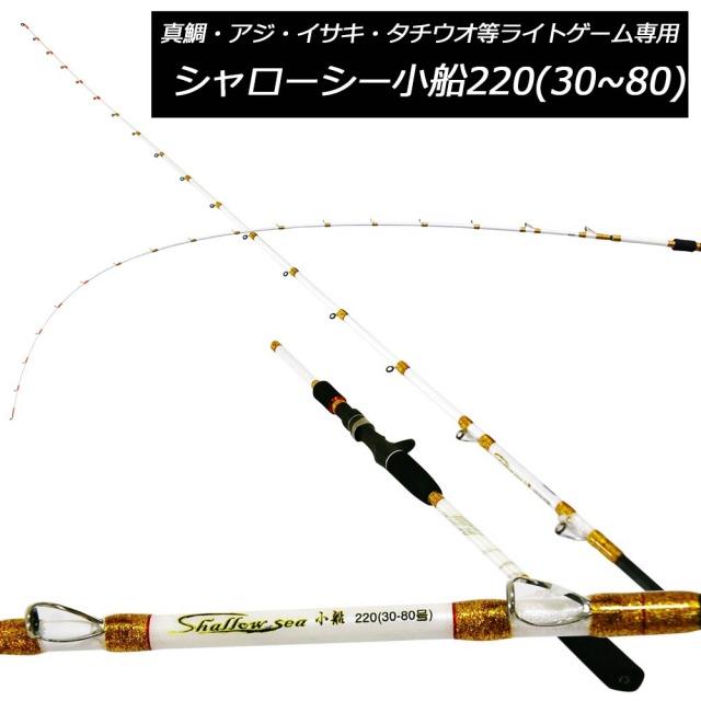 ☆ポイント5倍☆超高感度先調LT・シャローシー小船220 (30~80号) (110064)