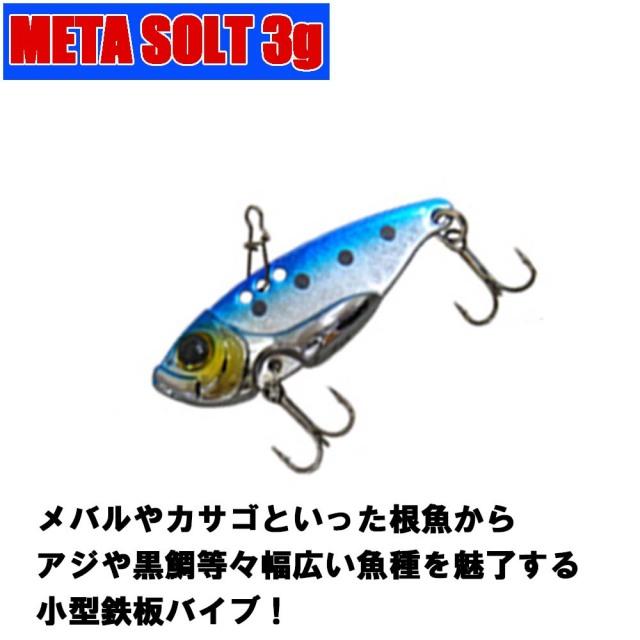 【Cpost】カラーが選べる小型鉄板バイブ メタソルト 3g (basic-meta3)
