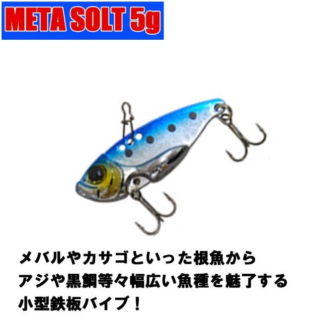 【Cpost】カラーが選べる小型鉄板バイブ メタソルト 5g (basic-meta5)