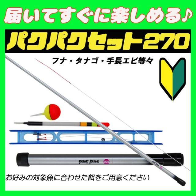 【Cpost】携帯に便利な超小継竿セット パクパクセット270 (basic-120845)