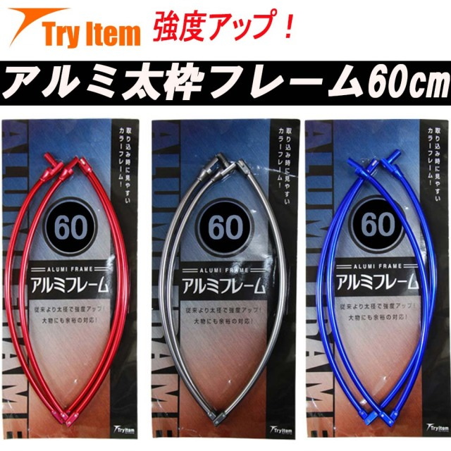強度アップ アルミ太枠フレーム 丸型60cm (basic-4607)