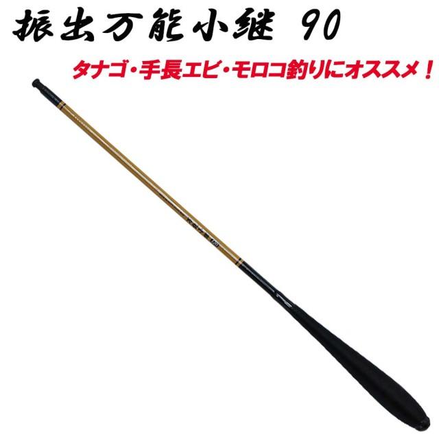 振出万能小継 90 (basic-033305)