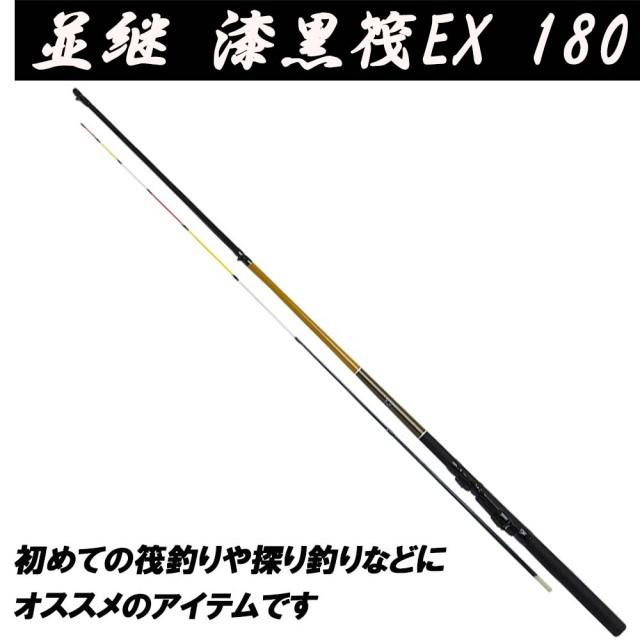 ベイシック 並継漆黒筏EX 180 (basic-021890)