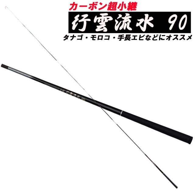 超小継カーボン万能竿 ベイシック 行雲流水 90 (basic-032735)