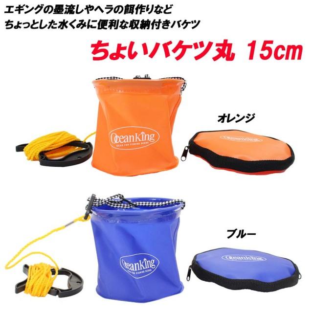携帯に便利 ちょいバケツ15cm 丸 (basic-4008)