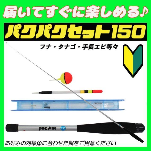 【Cpost】携帯に便利な超小継竿セット パクパクセット150 (basic-120838)